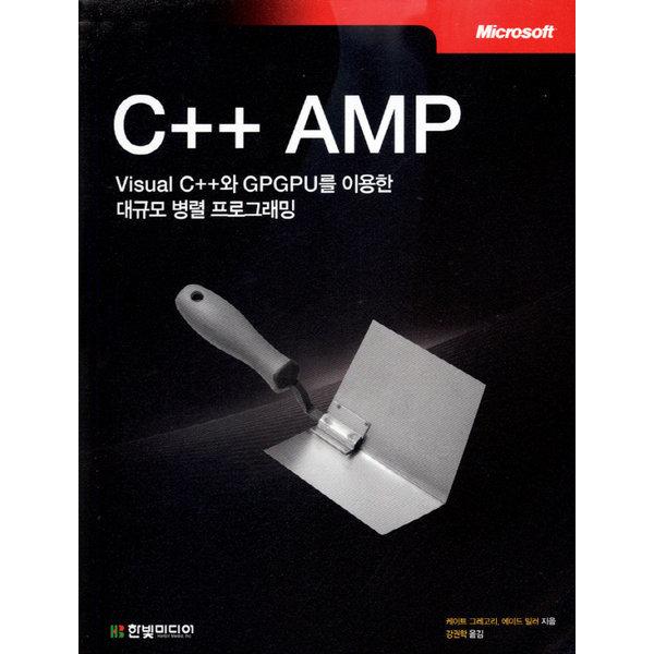 C++ AMP: Visual C++와 GPGPU를 이용한 대규모 병렬 프로그래밍  한