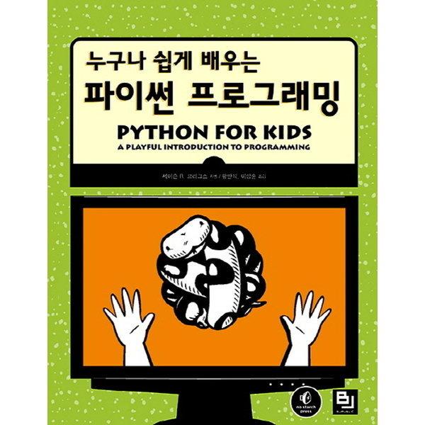 누구나 쉽게 배우는 파이썬 프로그래밍  비제이퍼블릭   제이슨 R. 브리그스