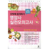 단박에 합격하기 영양사 실전모의고사 (2015)   군자출판사   김경훈 외