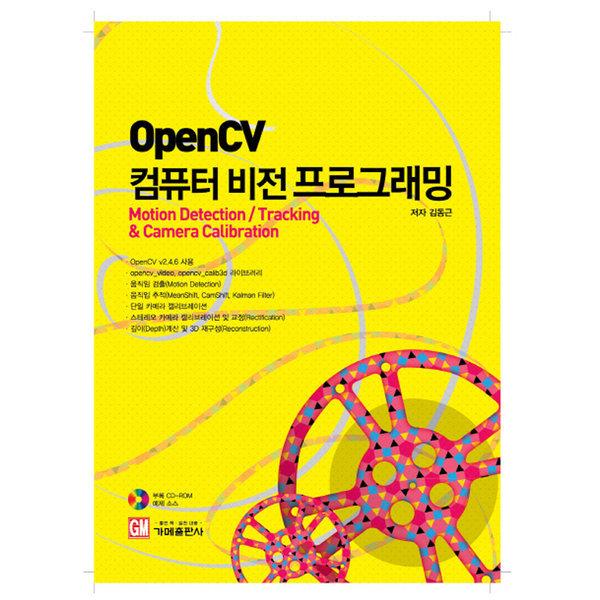 OPENCV 컴퓨터 비전 프로그래밍  가메출판사   김동근
