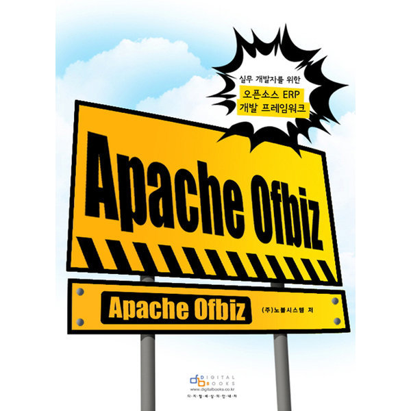 Apache OFBiz  디지털북스   노블시스템  실무 개발자가 풀어 쓴 오픈소스