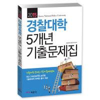 경찰대학 5개년 기출문제집 (2015)  박문각   경찰대학수험연구회