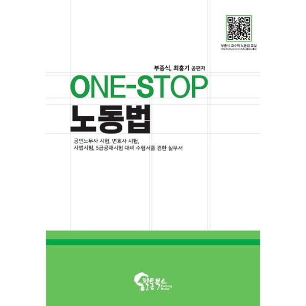 ONE-STOP 노동법  필통북스   부종식  최홍기  공인노무사 시험  변호사 시험