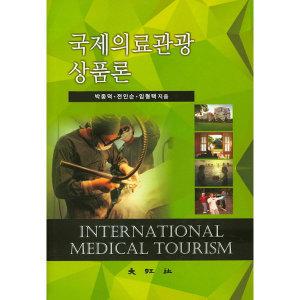 국제의료관광 상품론  대왕사   박종덕  전인순  임형택