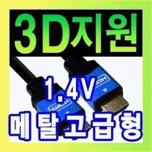 인기독점/FullHD 3D/ NETmate HDMI 1.4 Blue Metal 케이블 2M