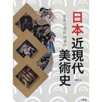 일본 근현대 미술사  예경   이중희