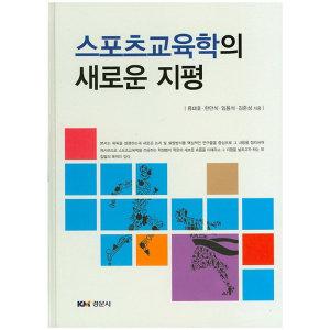 스포츠교육학의 새로운 지평  경문사   류태호 외