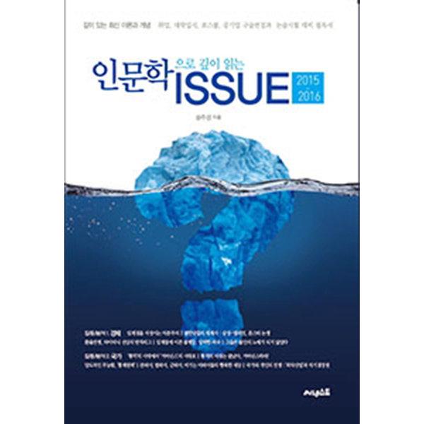 인문학으로 깊이 읽는 이슈  씨네스트   송주성  취업  대학입시  로스쿨  공기업