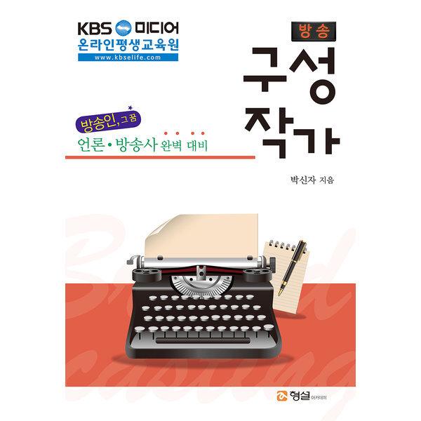 KBS아카데미 방송구성작가  형설출판사   박신자  언론 방송사 완벽 대비