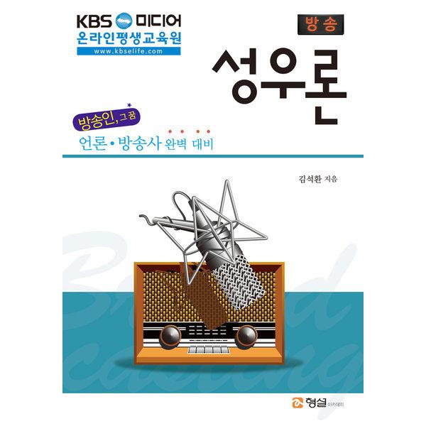 KBS아카데미 방송성우론  형설출판사   김석환  언론 방송사 완벽 대비
