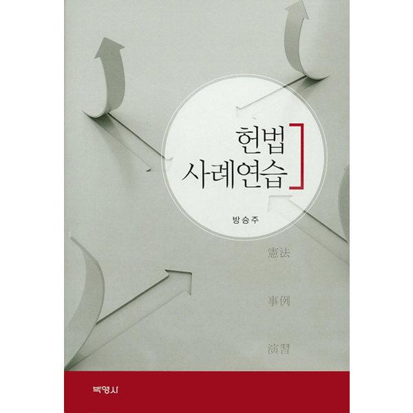 헌법사례연습  박영사   방승주