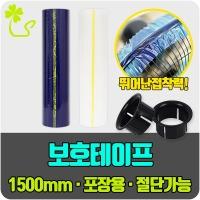 보호 테이프 필름 투명 청 포장 공업용 파레트 박스