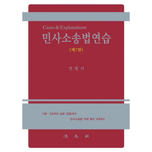민사소송법연습  제7판   법문사   전병서