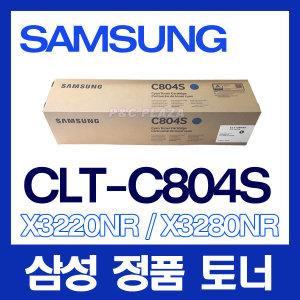 삼성 정품토너 CLT-C804S/파랑/SL-X3220NR/X3280NR