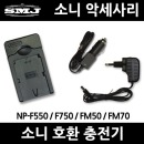 소니 NP-FM50/70/90/F550/F750 충전기 DSC-F717 F828
