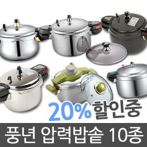 (2018년/풍년/압력/밥솥/10종)하이클래드/밥통/압력솥