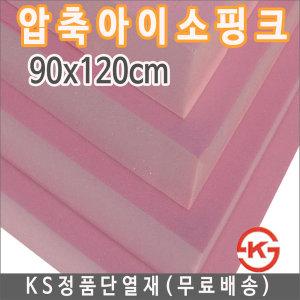 압축아이소핑크50T(5cm)-90x120cm-1박스(4장)/우드락