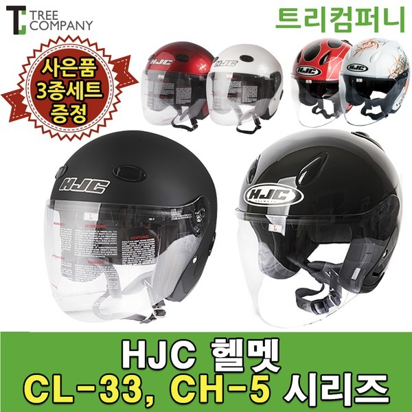 HJC CL-33.CH-5 오토바이 헬멧 홍진헬멧 오픈페이스