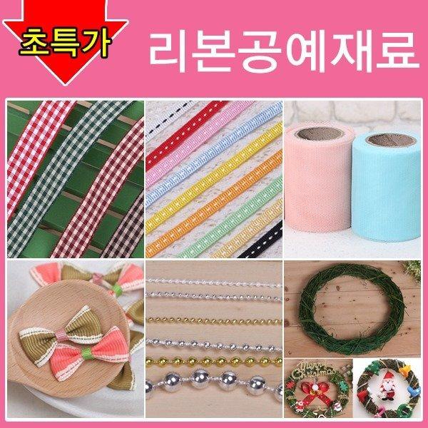 리본공예재료/마이너스옵션/장식리본/각종리본/구슬줄