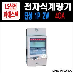 피에스텍전기계량기40A/LS전기계량기40A/디지털계량기