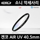 겐코 KENKO AIR UV필터 40.5mm 렌즈보호 초경량초슬림