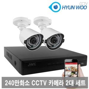 FULL HD 240만화소 CCTV 카메라2대세트