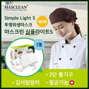 마스크린 심플 라이트S 1개 투명 위생 마스크 향균