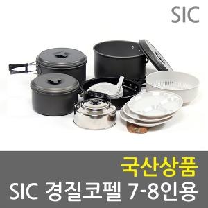 경질 코펠 세트 식기 캠핑 용품 취사 SIC 경질 7-8인용
