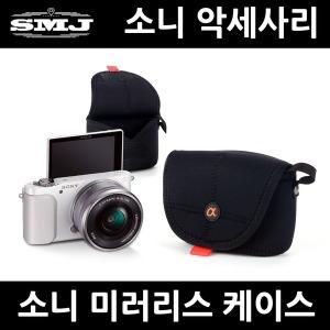 IFG 소니 미러리스 케이스 / 네오프렌 카메라 케이스