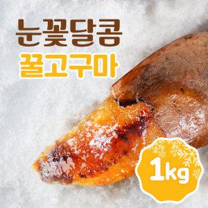 눈꽃달콤 아이스 군고구마 꿀 고구마 1kgX1팩(1kg)