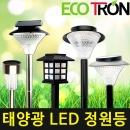 태양광 정원등 LED 조명등 잔디등 장식 가로등