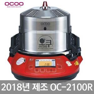 오쿠 홍삼제조기 중탕기 약탕기 OC-2100R /2018년 제조