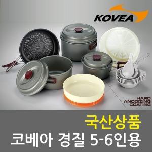 코베아 경질 코펠 세트 식기 캠핑 용품 취사 5-6인용