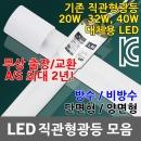 국산 LED 형광등 직관 직관등 직관램프 간판용 대체용
