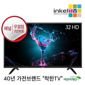 32인치 TV LEDTV A급패널2년무상보증 돌비20W/ 직영AS