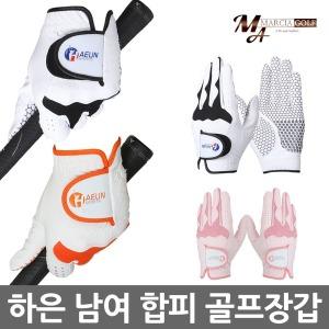 하은 남/여 합피 골프장갑/미끄럼방지/HAEUN/RX-7