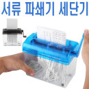 정보유출방지 서류세단기 영수증세단기 미니파쇄기