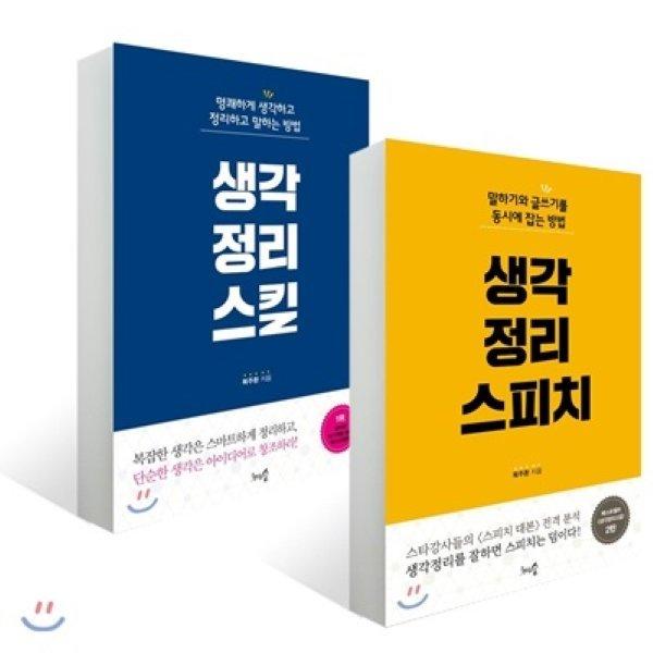 생각정리스킬 + 생각정리 스피치  복주환
