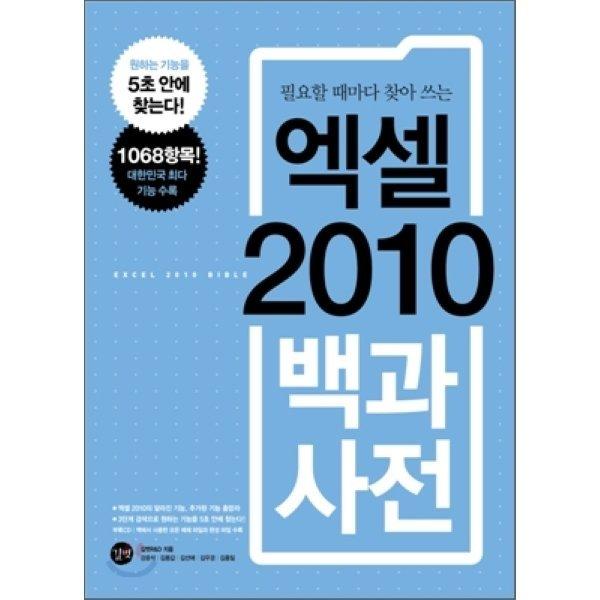 엑셀 2010 백과사전 : 필요할 때마다 찾아 쓰는  D