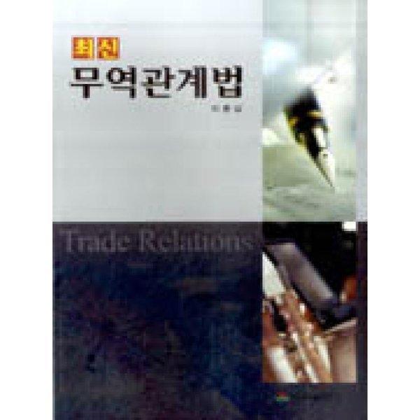 최신무역관계법  우용출판사   이춘삼