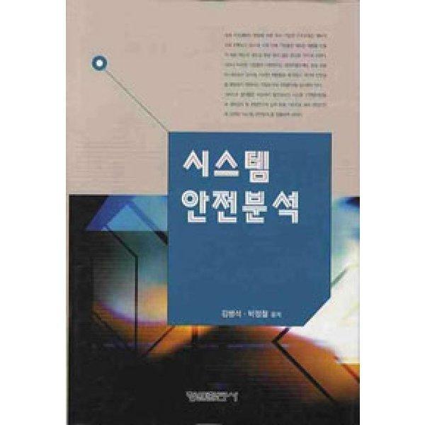 시스템 안전분석  형설출판사   김병석.박정철