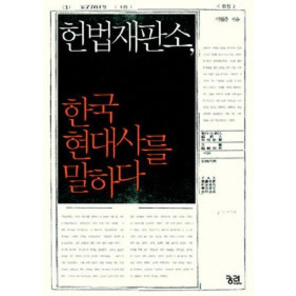 헌법재판소 한국 현대사를 말하다  궁리   이범준