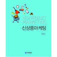 신상품마케팅 정보  무역경영사   유순근