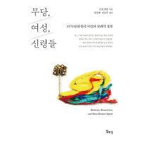 무당  여성  신령들  일조각   로렐 켄달  1970년대 한국 여성의 의례적 실천