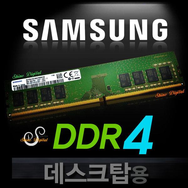 삼성 DDR4 4GB PC4-19200/2400T/PC메모리/램4G