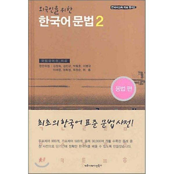 외국인을 위한 한국어 문법 2 : 용법 편  국립국어원