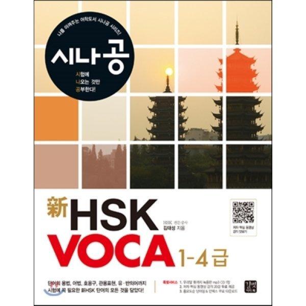 시나공   HSK VOCA 1-4급  김태성