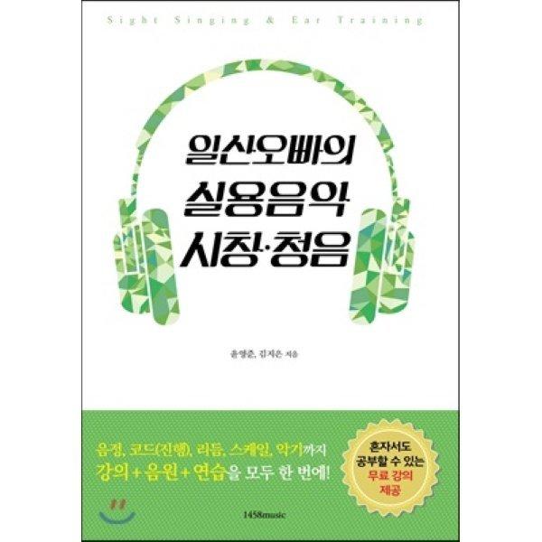 일산오빠의 실용음악 시창 청음   윤영준 김지은