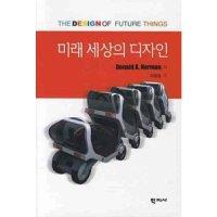 미래 세상의 디자인  학지사   DONALD A.NORMAN