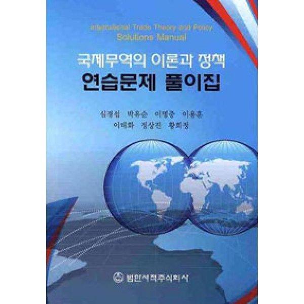 국제무역의 이론과 정책 연습문제 풀이집  범한서적주식회사   심경섭 외